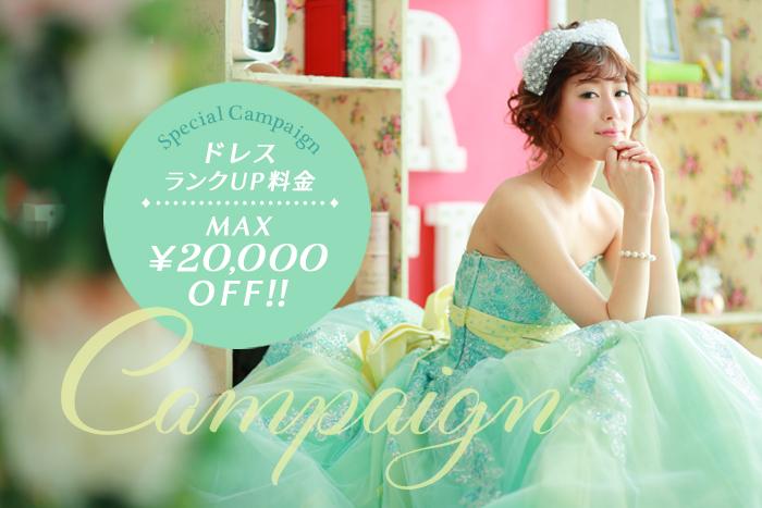前撮りフォトウエディングが出来るISHIKURI PHOTO STUDIOのドレス