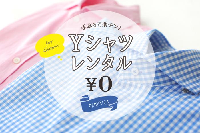 前撮りフォトウエディングが出来るISHIKURI PHOTO STUDIOのワイシャツレンタル