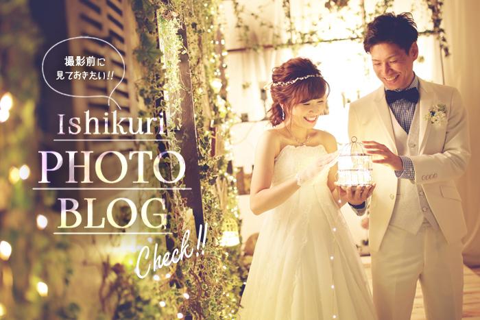 前撮りフォトウエディングが出来るISHIKURI PHOTO STUDIOのフォトブログ
