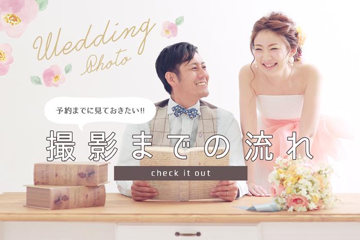 前撮りフォトウエディングが出来るISHIKURI PHOTO STUDIOの挙式なしのカップルのフォトウェディング