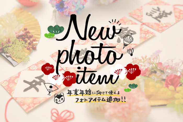 前撮りフォトウエディングが出来るISHIKURI PHOTO STUDIOの和装用フォトアイテム