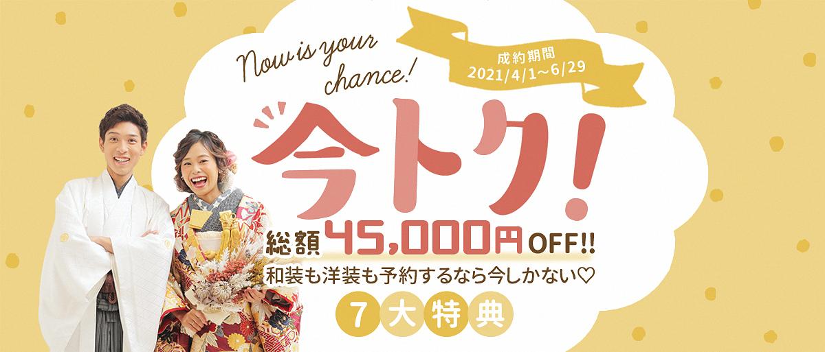 【札幌店】2021年4~6月成約限定!!「今トク」キャンペーン♡(3月21日更新)